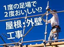 街の屋根やさん滋賀湖南店では足場の有効活用をお勧めします