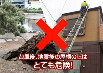 台風、地震後の屋根の上は危険