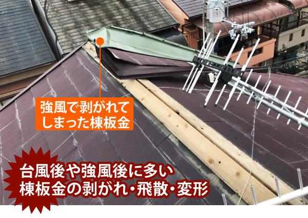 台風後や強風後に多い棟板金の剥がれ・飛散・変形