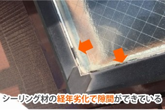 経年劣化で隙間ができているシーリング材