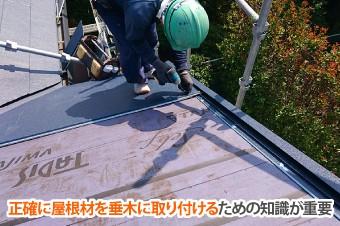 正確に屋根材を垂木に取付けるための知識が重要