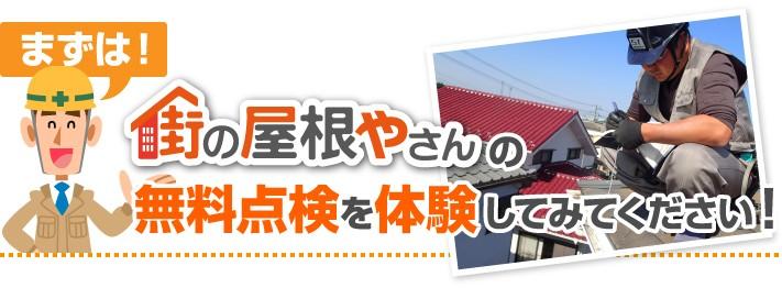 まずは街の屋根やさんの無料点検を体験してみてください