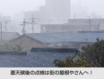 悪天候に晒されるアスファルトシングル