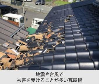 地震や台風で被害を受けることが多い瓦屋根