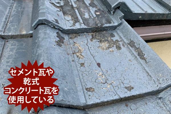 セメント瓦や乾式コンクリート瓦を使用している