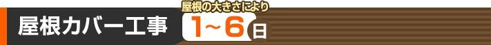 屋根カバー工事:屋根の大きさにより1~6日