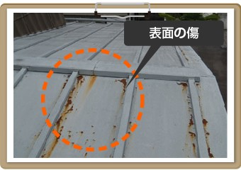 屋根表面の傷