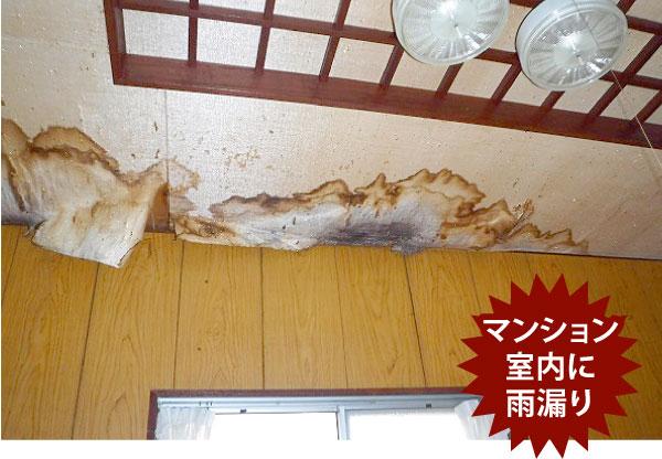 マンションの室内に発生した雨漏り