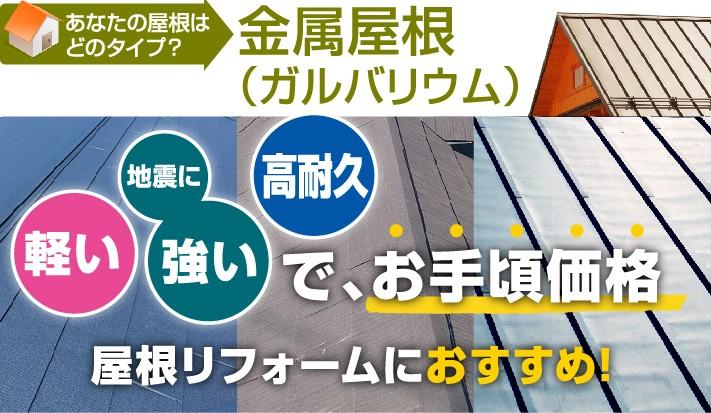 金属屋根は「軽い」「地震に強い」「高耐久」でお手頃価格