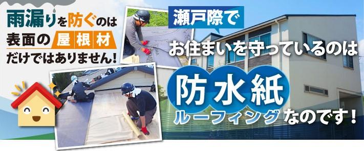 お住まいを雨漏りから守る防水紙