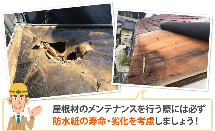 屋根材のメンテナンスを行う際には必ず防水紙の寿命・劣化を考慮しましょう