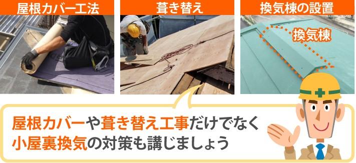 屋根カバーや葺き替え工事だけでなく小屋裏換気の対策も講じましょう