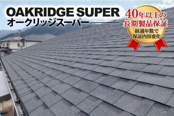 オーウェンスコーニング社が製造・販売するアスファルトシングル屋根材オークリッジスーパー