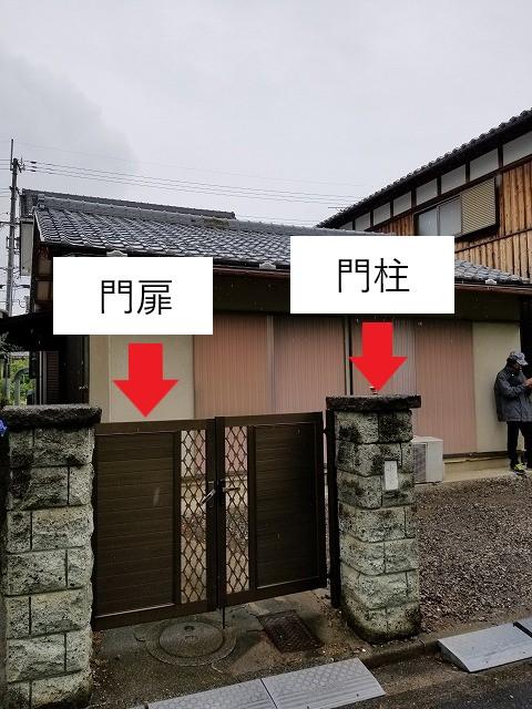 門扉と門柱