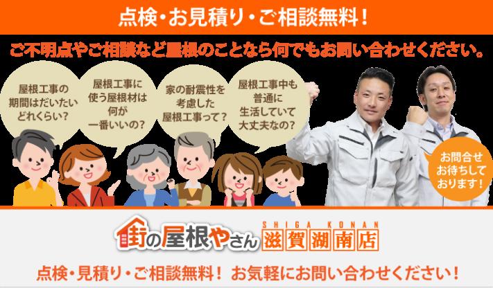 屋根工事・リフォームの点検、お見積りなら滋賀湖南店にお問合せ下さい!