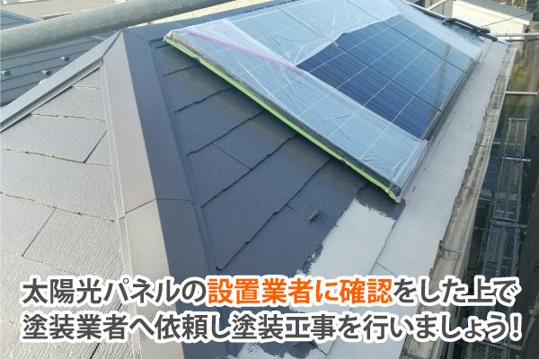 太陽光パネルの設置業者に確認をした上で塗装業者へ依頼し塗装工事を行いましょう!